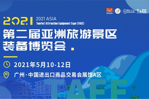 2021第二届亚洲旅游景区装备博览会